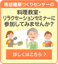 料理教室・リラクセーションセミナーに参加してみませんか?