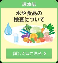 水や食品の検査について